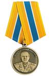Памятная медаль МЧС России «Генерал армии Алтунин» с бланком удостоверения