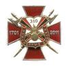 Знак «310 лет инженерным войскам России», №1