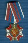 Знак ФСБ РФ «90 лет военной контрразведке ФСБ»