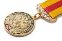 Медаль «100 лет ГОССАНЭПИДНАДЗОРу России» с бланком удостоверения