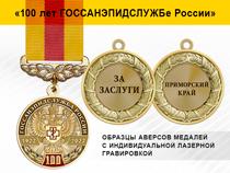 Купить бланк удостоверения Медаль «100 лет ГОССАНЭПИДНАДЗОРу России» с бланком удостоверения