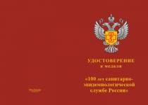 Удостоверение к награде Медаль «100 лет ГОССАНЭПИДНАДЗОРу России» с бланком удостоверения