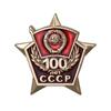 Значок «100 лет СССР»