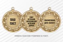 Купить бланк удостоверения Медаль «185 лет железным дорогам России» с бланком удостоверения
