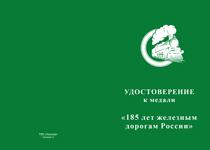 Удостоверение к награде Медаль «185 лет железным дорогам России» с бланком удостоверения