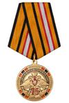 Медаль «75 лет 12 Главному управлению МО РФ» с бланком удостоверения