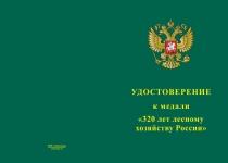 Купить бланк удостоверения Медаль «320 лет лесному хозяйству России» с бланком удостоверения