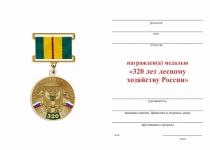 Удостоверение к награде Медаль «320 лет лесному хозяйству России» с бланком удостоверения