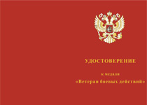 Купить бланк удостоверения Медаль «Ветеран боевых действий» с бланком удостоверения