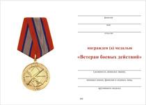 Удостоверение к награде Медаль «Ветеран боевых действий» с бланком удостоверения