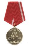 Медаль «20 лет вывода 40-й армии из Афганистана» D 37 мм