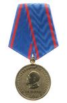 Медаль «Ветеран государственной безопасности»