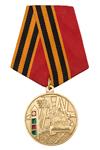Медаль «15 лет вывода Советских войск из Афганистана» с бланком удостоверения