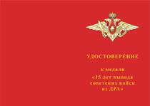 Купить бланк удостоверения Медаль «15 лет вывода Советских войск из Афганистана» с бланком удостоверения