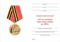 Удостоверение к награде Медаль «15 лет вывода Советских войск из Афганистана» с бланком удостоверения