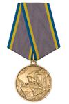Медаль «15 лет вывода Советских войск из ДРА» с бланком удостоверения