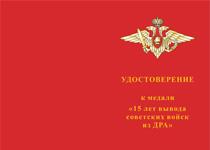 Купить бланк удостоверения Медаль «15 лет вывода Советских войск из ДРА» с бланком удостоверения