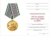 Удостоверение к награде Медаль «15 лет вывода Советских войск из ДРА» с бланком удостоверения