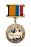 Медаль «За участие в запуске космических аппаратов» с бланком удостоверения