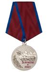 Медаль «За мужество и отвагу» с бланком удостоверения