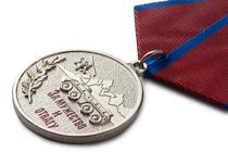Удостоверение к награде Медаль «За мужество и отвагу» с бланком удостоверения