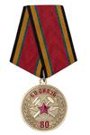 Медаль «80 лет 60-му Отдельному инженерно-аэродромному батальону»