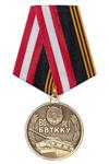 Медаль «80 лет Благовещенскому ВТККУ» с бланком удостоверения