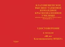Купить бланк удостоверения Медаль «80 лет Благовещенскому ВТККУ» с бланком удостоверения