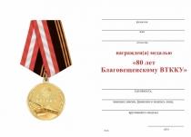 Удостоверение к награде Медаль «80 лет Благовещенскому ВТККУ» с бланком удостоверения