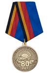 Медаль «80 лет Серпуховскому ВВКИУ РВ» с бланком удостоверения