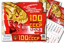 Квартальный календарь «100 лет СССР» на 2022 год