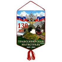 Вымпел «130 лет Трансcибу»