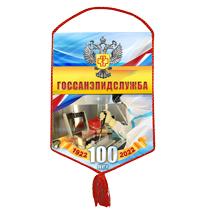 Вымпел «100 лет Роспотребнадзору»
