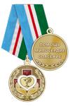 Медаль «За спасение, милосердие и преданность» с бланком удостоверения