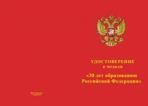 Купить бланк удостоверения Медаль «30 лет Российской Федерации» с бланком удостоверения
