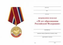 Удостоверение к награде Медаль «30 лет Российской Федерации» с бланком удостоверения