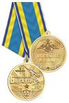 Медаль «55 лет Барнаульскому ВВАУЛ» с бланком удостоверения