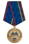 Медаль «105 лет милиции» с бланком удостоверения