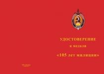 Купить бланк удостоверения Медаль «105 лет милиции» с бланком удостоверения