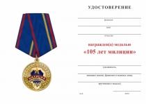Удостоверение к награде Медаль «105 лет милиции» с бланком удостоверения