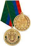 Медаль «155 лет военной прокуратуре» с бланком удостоверения