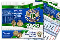 Квартальный календарь «300 лет прокуратуре РФ» на 2022 год
