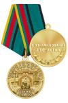 Медаль «130 лет Транссибу» с бланком удостоверения