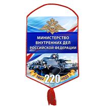 Вымпел «220 лет МВД»