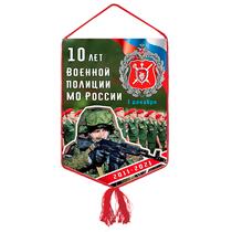 Вымпел «10 лет военной полиции МО России»