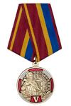 Медаль «5 лет Росгвардии» с бланком удостоверения