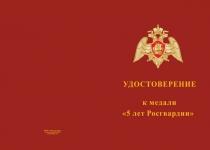 Купить бланк удостоверения Медаль «5 лет Росгвардии» с бланком удостоверения