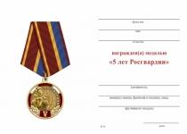 Удостоверение к награде Медаль «5 лет Росгвардии» с бланком удостоверения