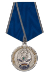 Медаль «15 лет МРУЦ Института ФСБ г. Новосибирск»