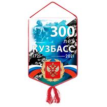Вымпел «300 лет Кузбассу»